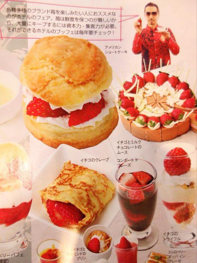 画像: 女性自身2月11日号 「苺菓子QUEEN2014」監修