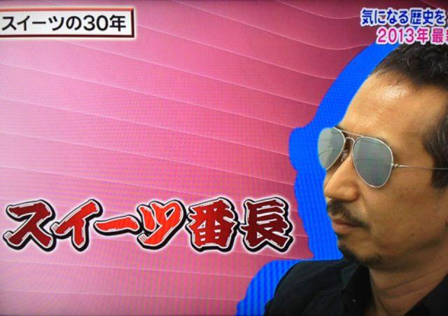 画像: フジテレビ(2013-01-05 09:55~放送) アッシュクヒストリー