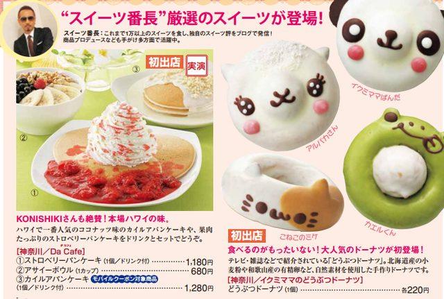 画像: 小田急百貨店町田店「ダッカフェ」「イクミママのどうぶつドーナツ」