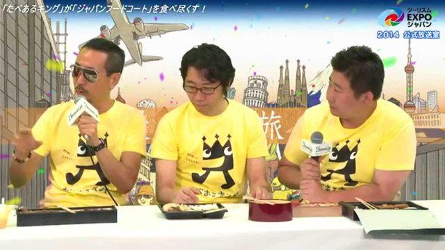 画像: ツーリズムEXPOジャパン2014 公式放送室「たべあるキング」が 「ジャパンフードコード」を食べ尽す - YouTube