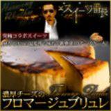 画像: 送料無料 究極のコラボスイーツ 濃厚チーズの フロマージュブリュレ  [ スイーツ番長 コラボスイーツ ]