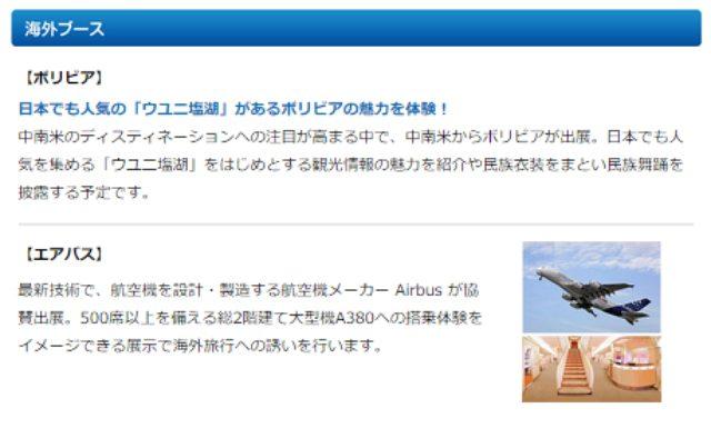 画像: 「たべあるキング」がオフィシャルサポーターを務める「ツーリズムEXPOジャパン」とは?