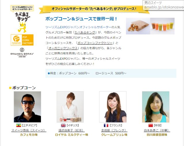画像: ツーリズムEXPOジャパンのオフィシャルスイーツをプロデュースしました!
