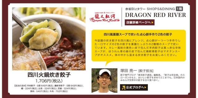 画像: 「マツコの知らない世界」歴代最高視聴率の東京餃子通信がプロデュースした餃子鍋とは?