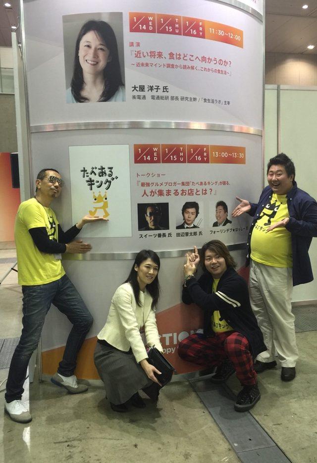 画像: 【たべあるキング】日本ハムグループ展示会特別講演(1/14〜16)の3日間無事終了。電通総研 ...