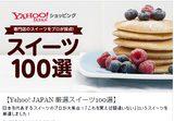 画像: 日本のスイーツ100選が選出されました!