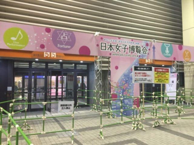 画像: 日本女子博覧会 第二回目がいよいよ開催