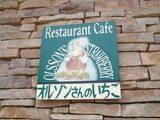 画像: 「猫のダヤン」わちふぃーるどの絵本の世界にあるカフェ「オルソンさんのいちご」とは?