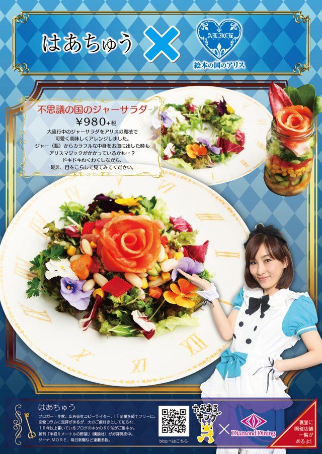 画像: 話題のジャーサラダをアリスの魔法でアレンジ?
