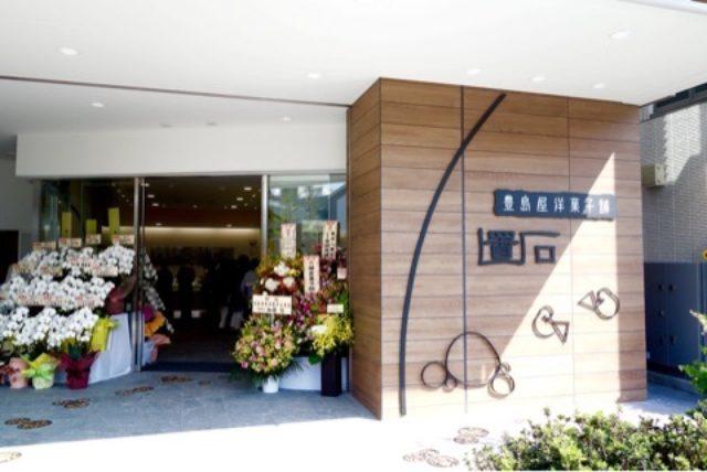 画像: 置石 鳩サブレの豊島屋が洋菓子店を新規オープン