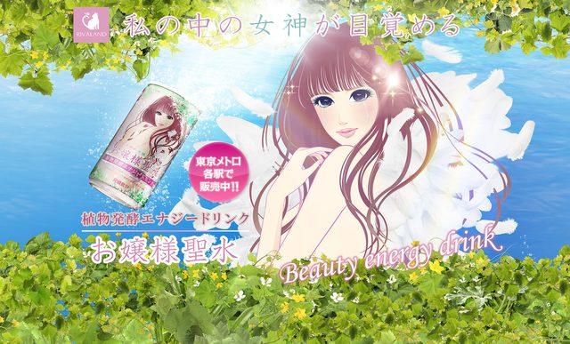 画像: リバランドから新発売の植物発酵エナジードリンク。お嬢様聖水. www.ojyosama.jp