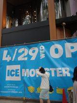 画像1: 近年、大ブームの日本のかき氷シーンに、ついに黒船来襲(笑) 台湾・台北市に本店では多い日で2500人以上もが並ぶ行列モンスター「アイスモンスター(ICE MONSTER)」が日本初上陸、いよいよG・W4/29に1号店を原宿・表参道にオープンする。