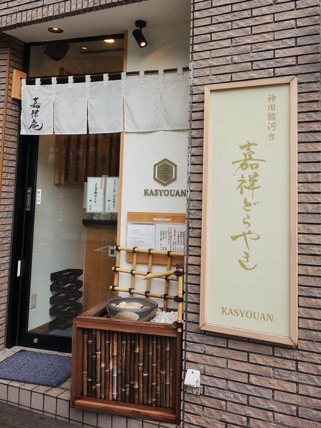 画像4: 神田達磨の姉妹店、手焼きどら焼き 嘉祥庵(かしょうあん)
