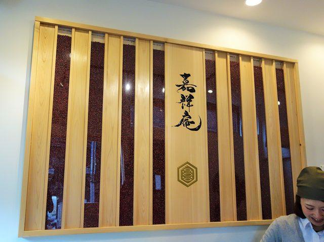 画像3: 神田達磨の姉妹店、手焼きどら焼き 嘉祥庵(かしょうあん)