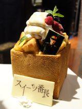 画像: そんな「ハニトー」のフレンチトースト版をスイーツ番長が考案! 楽しく美味しい一品に仕上がりました!!