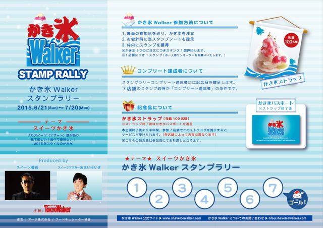 画像: 【緊急リリース】かき氷Walker開催決定!