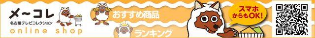 画像: たべあるキング「推しメシ!」 - 名古屋テレビ【メ~テレ】