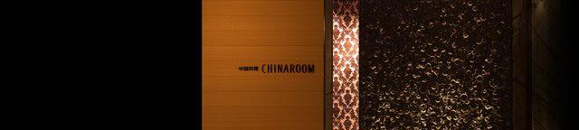 """画像: 台湾式かき氷など、高級中国料理のラグジュアリーな""""ウルトラ""""ハイブリッドスイーツ チャイナルーム 六本木の高級ホテル・レストラン グランド ハイアット 東京"""