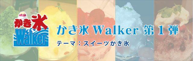 画像: 東京ウォーカー&スイーツ番長&あまいけいき主催 『かき氷Walker』 公式サイト