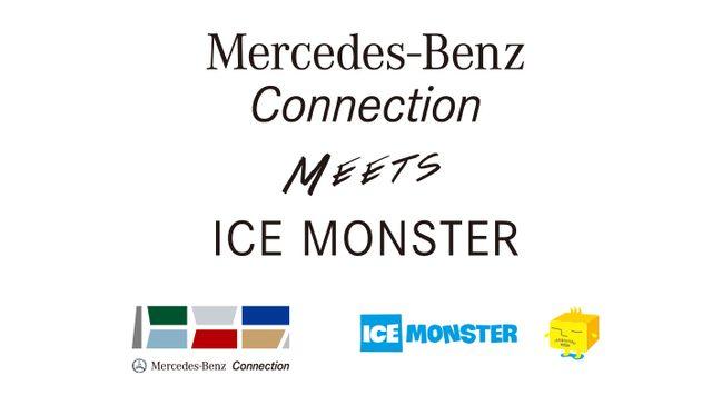 画像: 台湾発新食感かき氷「ICE MONSTER」のPOP-UP SHOP期間限定オープン | NEWS | Mercedes-Benz Connection