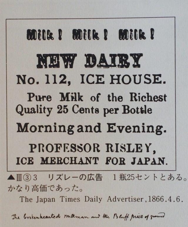 画像: 横浜開港資料館発行 横浜もののはじめ考第3版 Ⅲ③3 牛乳販売のリズレーの広告