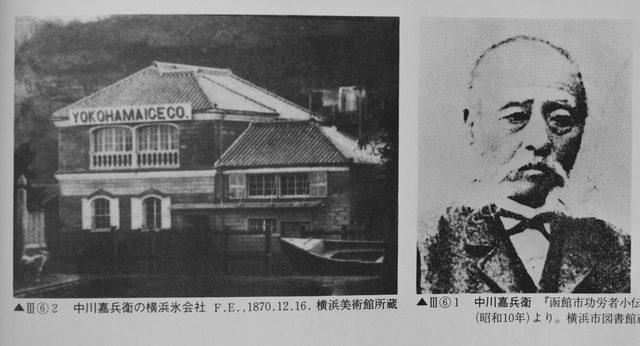 画像: 横浜開港資料館発行 横浜もののはじめ考第3版
