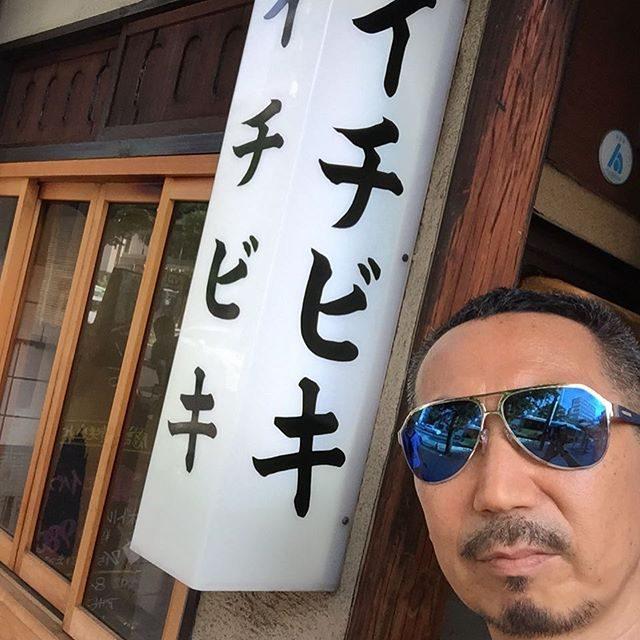画像: 鰻、本日、お昼で終了だってえ(≧∇≦) #未練たらたら instagram.com