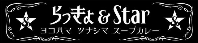 画像: スープカレー専門店[らっきょ]::北海道 札幌 東京 横浜::スパイスゴーゴー