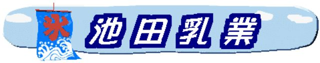 画像: 氷、ドライアイス、アイスクリームの池田乳業 [東横線綱島駅綱島商店街] のウェブサイト