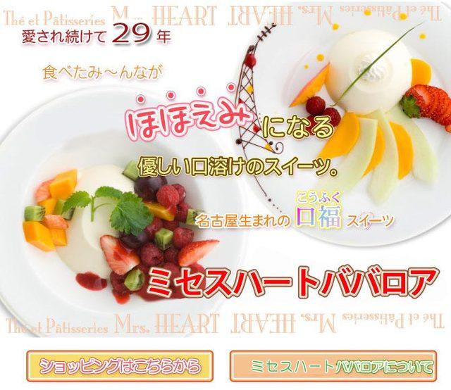 画像: 名古屋のご当地お取り寄せスイーツ ミセス・ハート公式オンライン