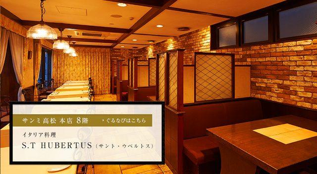 画像: 銀座・横浜の総合レストラングループ「サンミ高松」
