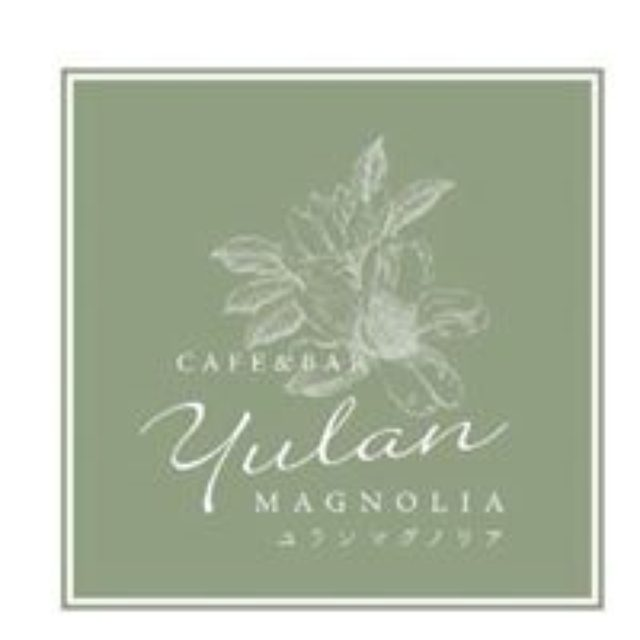 画像: ユランマグノリア  CAFE & BAR