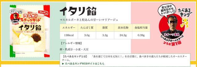 画像: 【おしらせ】スナックサンドからスイーツ番長コラボ〝イタリ餡〟限定発売!
