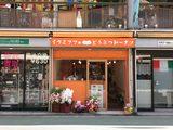 画像1: たった2坪で1日2000個売れる人気ドーナツ「イクミママのどうぶつドーナツ」 が自由ケ丘にも登場!!
