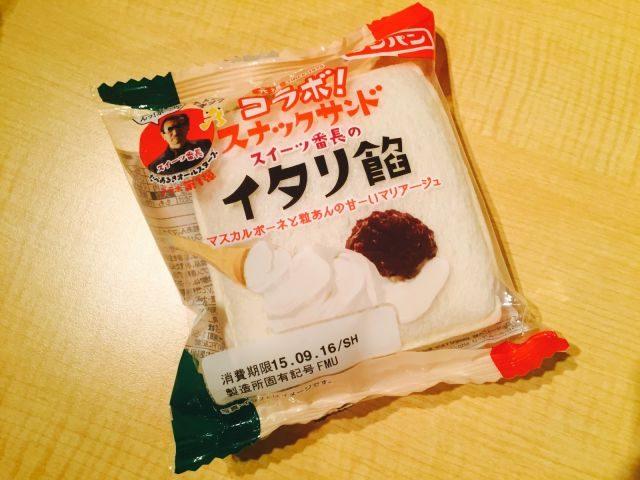 画像: 「元祖スナックサンド×スイーツ番長」のコラボ商品『イタリ餡』が新発売♡  - macaroni