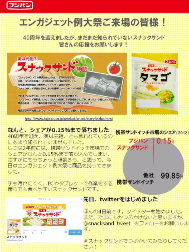 画像: 元祖なのにシェア0.15%!? 「ランチパック」そっくりな携帯サンドイッチ「スナックサンド」って知ってる?