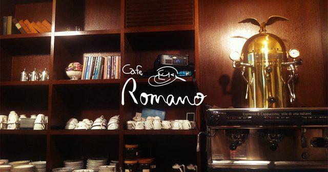 画像: カフェ・ロマーノ オフィシャルサイト