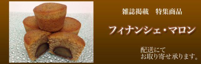 画像: 金沢文庫のケーキ屋 オ・プティ・マタン オフィシャルサイト