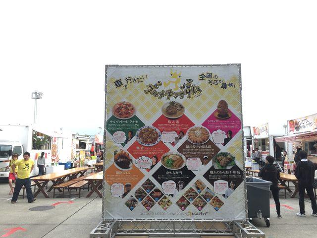 画像1: 東京モーターショー会場グルメ開催中! 「グルメキングダム2015」西棟1階屋外展示場へのアクセス
