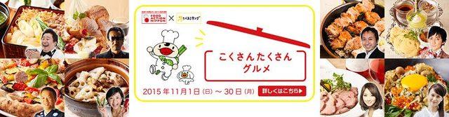 画像: kokusan-takusan.com