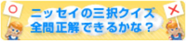 画像: ソフトクリーム総合メーカー|日世 NISSEI