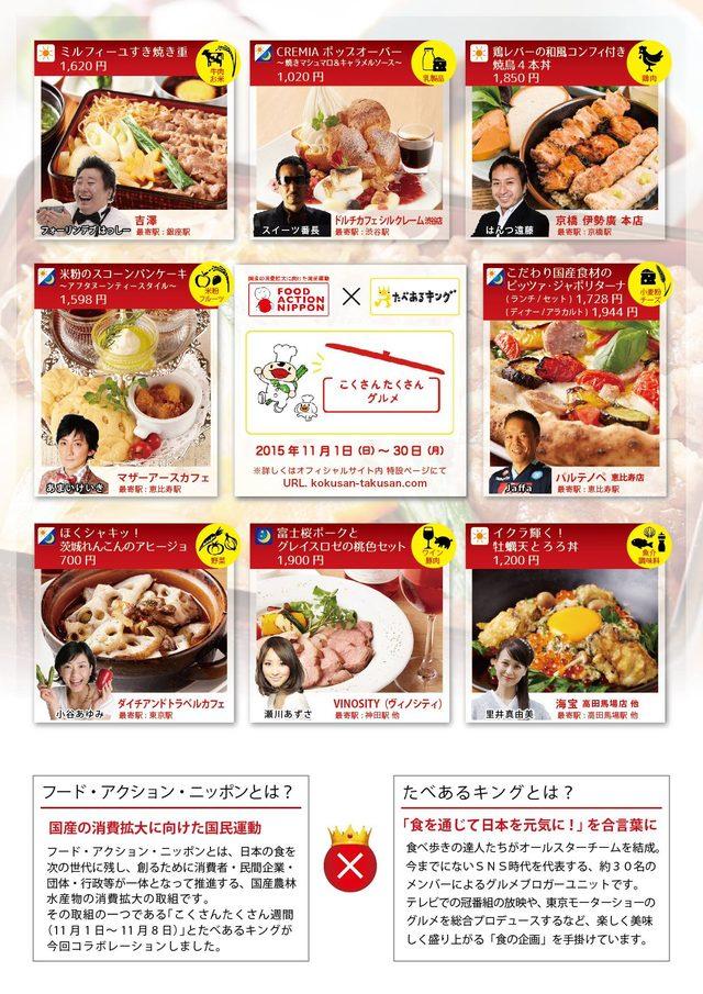 画像: 今回提供する8種類のメニューは、たべあるキングのメンバーが各お店と相談しながら考案したもので、テーマに沿った国産食材を使用し、それぞれのお店の強みを活かせる形でアレンジ kokusan-takusan.com