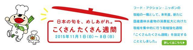画像: FOOD ACTION NIPPON(フードアクションニッポン)