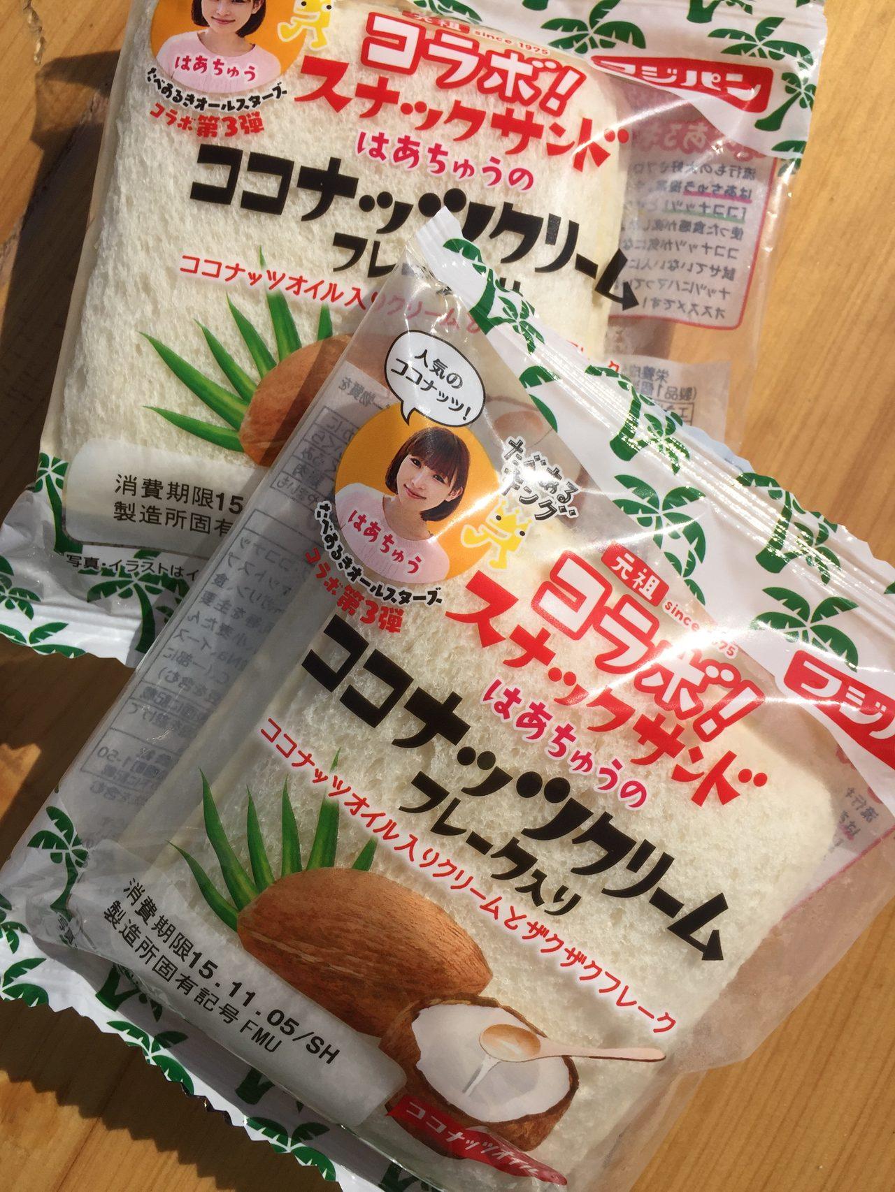 画像: はあちゅうプロデュース「ココナッツクリーム フレーク入り」発売中!
