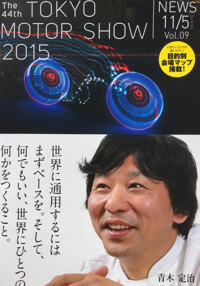 画像: 東京モーターショー オフィシャルガイドブックの表紙にパティシエの青木定治 氏