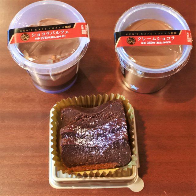"""画像2: 両社のチョコレートにかける熱い想いが一致したことから生まれた""""ケンズカフェ東京""""監修ガトーショコラ"""