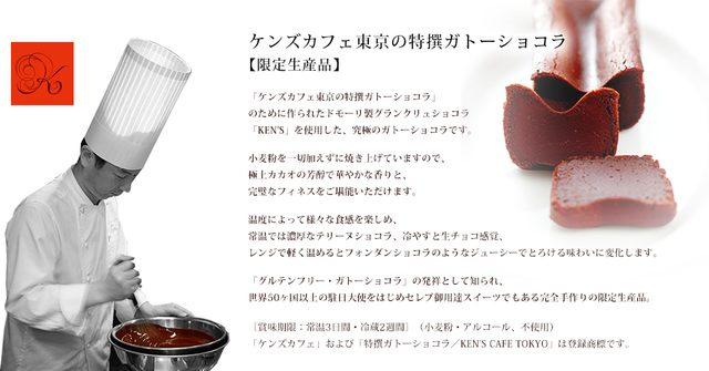 画像: ガトーショコラの最高峰|ケンズカフェ東京の特撰ガトーショコラ公式サイト