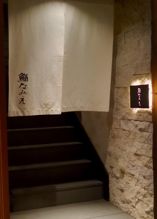 画像1: 赤坂「鮨なみえ」