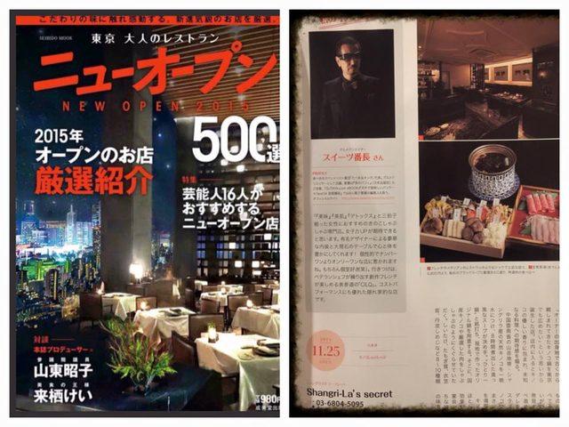画像1: 成美堂出版 東京 大人のレストラン ニューオープン2015
