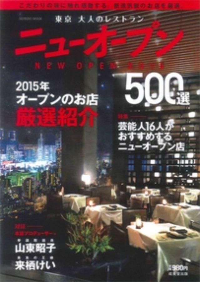 画像2: 成美堂出版 東京 大人のレストラン ニューオープン2015